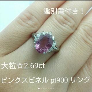 大粒2.69ct☆ピンク スピネル リング pt900  鑑別書付き!(リング(指輪))