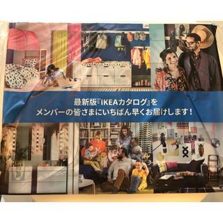イケア(IKEA)のIKEA 2020 最新号 カタログ(住まい/暮らし/子育て)