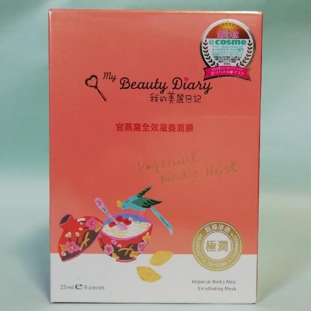 我的美麗日記([私のきれい日記) - 我的美麗日記(私のきれい日記) 官ツバメの巣マスク 新品未開封 8枚入の通販