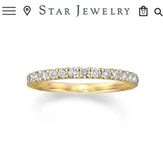 スタージュエリー(STAR JEWELRY)のスタージュエリー ハーフエタニティ0.3ctリング(リング(指輪))