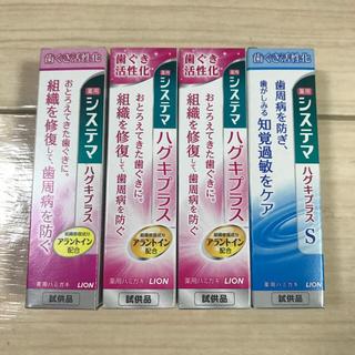 ライオン(LION)の薬用システマ ハグキプラス LION 試供品 4点セット(サンプル/トライアルキット)