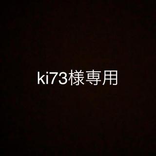 ポーラ(POLA)のki73様専用(その他)