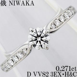 ニワカ(俄)の俄 睡蓮 ダイヤ 0.27ct D 3EX H&C VVS リング 指輪 9号(リング(指輪))