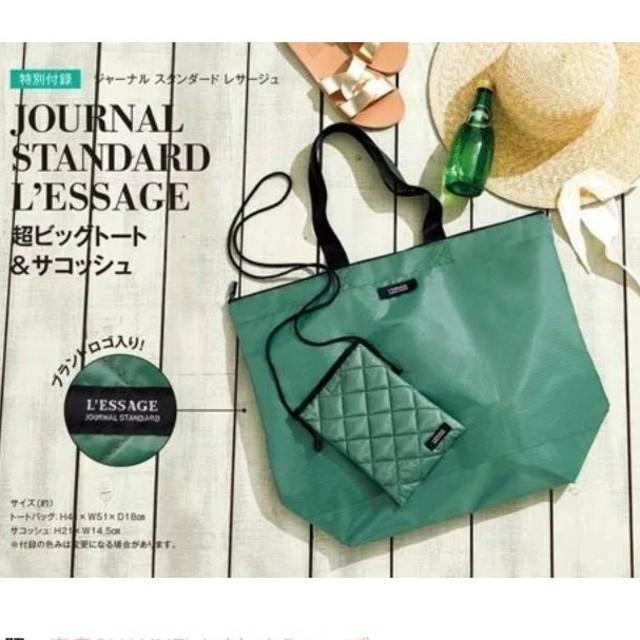 JOURNAL STANDARD(ジャーナルスタンダード)の♪付録 セール商品 エンタメ/ホビーの雑誌(ファッション)の商品写真