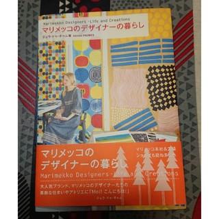 マリメッコ(marimekko)の書籍「マリメッコのデザイナーの暮らし」(アート/エンタメ)