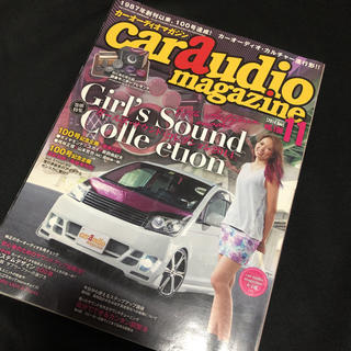 car audio magazine カーオーディオマガジン vol.100(車/バイク)