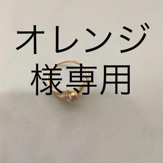 オレンジ様専用18Kリング(リング(指輪))