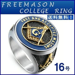 ♠ブルー フリーメイソン 秘密結社 ステンレス カレッジリング バイカーリング(リング(指輪))
