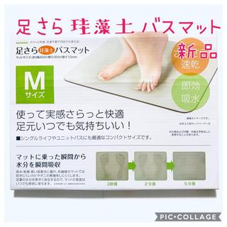 ムジルシリョウヒン(MUJI (無印良品))の☆珪藻土のバスマット☆新品(^^)(バスマット)