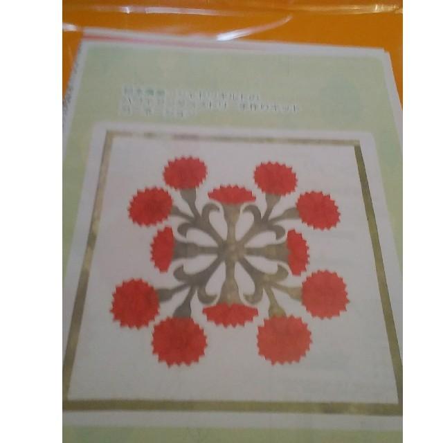 ベルメゾン(ベルメゾン)の杉本清美・シャドウキルトのハワイアンタペストリー手作りキット(カーネーション) ハンドメイドの素材/材料(型紙/パターン)の商品写真