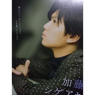 ニュース(NEWS)の加藤シゲアキ 切り抜き(アート/エンタメ/ホビー)