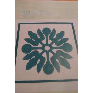 ベルメゾン(ベルメゾン)の杉本清美・シャドウキルトのハワイアンタペストリー手作りキット(リリコイ)(型紙/パターン)
