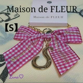メゾンドフルール(Maison de FLEUR)の〘 新品〙《S》北千住ルミネ限定♥メゾンドフルール❤イニシャルチャーム(チャーム)