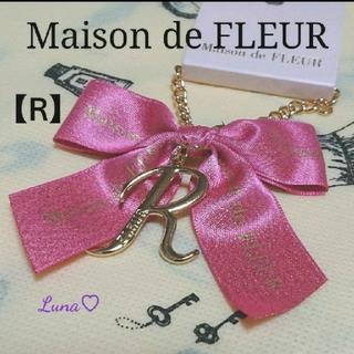 メゾンドフルール(Maison de FLEUR)の〘 新品〙《R》渋谷ヒカリエ限定♥メゾンドフルール❤イニシャルチャーム(チャーム)