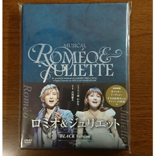 ロミオ&ジュリエット DVD BLACK Version(舞台/ミュージカル)