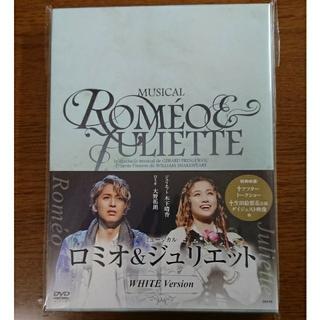 ロミオ&ジュリエット DVD WHITE Version(舞台/ミュージカル)
