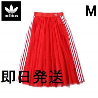 アディダス(adidas)の即日発送!Mサイズ アディダス W SKIRT TULLE チュールスカート(ロングスカート)