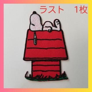 スヌーピー(SNOOPY)のキャラクター 刺繍 ワッペン ピーナッツ スヌーピー(お昼寝)(各種パーツ)