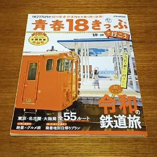青春18きっぷで行こう '19〜'20 JTBパブリッシング(地図/旅行ガイド)