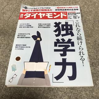 ダイヤモンドシャ(ダイヤモンド社)の週刊ダイヤモンド 独学力(ニュース/総合)