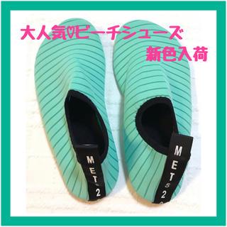 【kanaemon様専用】 ビーチシューズ サンダル 海 プール グリーン(ビーチサンダル)