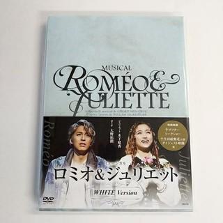 ミュージカル ロミオ&ジュリエット WHITE Version DVD(舞台/ミュージカル)