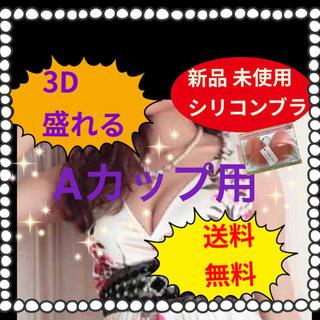 ヌーブラ 3D激盛り シリコン 強力粘着 Aカップ用 新品 未使用 (ヌーブラ)