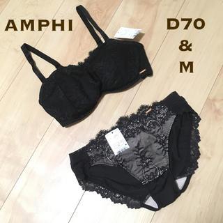 アンフィ(AMPHI)の【新品】AMPHI ブラ ショーツ  ブラック(ブラ&ショーツセット)