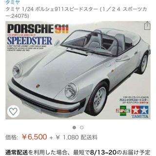 ポルシェ(Porsche)のタミヤ ポルシェ 911 スピードスター 1/24 未使用 パッケージ汚れあり(模型/プラモデル)