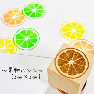 【ゴム印】送料無料 果物ハンコ (2㎝×2㎝) フルーツ レモン ライム(はんこ)