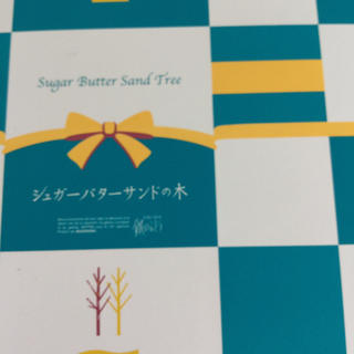 銀のぶどう  バターサンドの木  14  個入り(菓子/デザート)