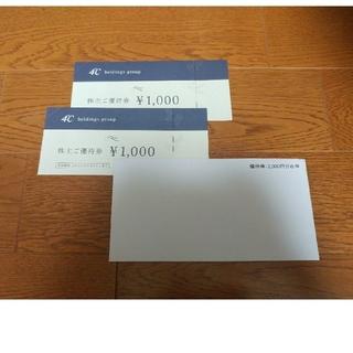 ヨンドシー(4℃)の4℃ ヨンドシー株主優待2000円分(ショッピング)