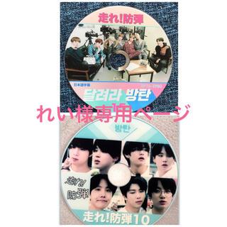 ボウダンショウネンダン(防弾少年団(BTS))の⭐️れい様専用ページ⭐️(お笑い/バラエティ)