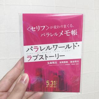 キスマイフットツー(Kis-My-Ft2)のパラレルワールド・ラブストーリー メモ帳(ノート/メモ帳/ふせん)