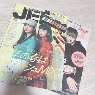 ボウダンショウネンダン(防弾少年団(BTS))のJELLY 2冊セット(ファッション)