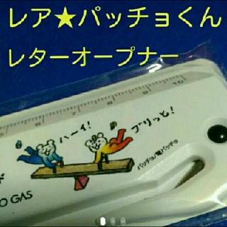 パッチョくん レターオーマイ(キャラクターグッズ)