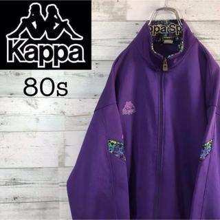カッパ(Kappa)のカッパ☆刺繍ロゴ アームロゴ トラックトップ 80s(ジャージ)