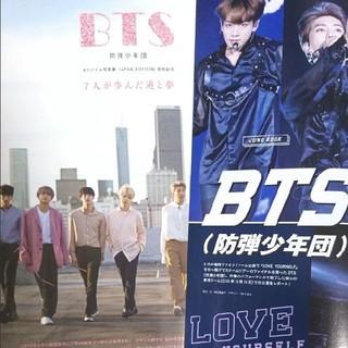 ボウダンショウネンダン(防弾少年団(BTS))のBTS★bis/JUNON 2誌 切り抜きセット(ファッション)