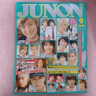 主婦と生活社 - JUNON☆2008年9月号の通販 by A's shop シュフトセイカツシャならラクマ