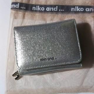 ニコアンド(niko and...)のニコアンド財布👝シルバー(財布)