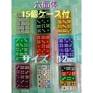 六面体ダイス サイコロ9種類 15個ケース付(その他)