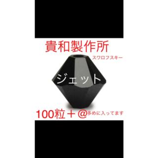 キワセイサクジョ(貴和製作所)の貴和製作所 スワロフスキービーズ クリスタル#5328 ジェット 4mm 100(各種パーツ)