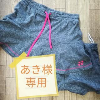 ヨネックス(YONEX)のヨネックステニスウェア スカート お値下げ‼️(ウェア)