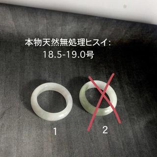 8013 在庫処分18.5~19.0号 天然翡翠リング 硬玉ジェダイト(リング(指輪))