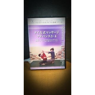 タイ古式マッサージアドバンス DVD(趣味/実用)