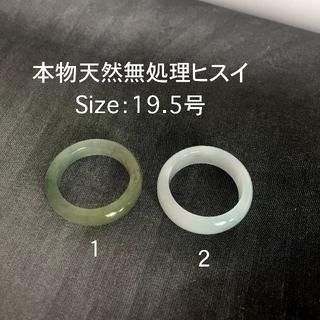 8014 在庫処分19.5号 天然翡翠リング 硬玉ジェダイト 彼氏のプレゼント(リング(指輪))
