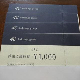 ヨンドシー(4℃)の4℃ 株主優待(ショッピング)