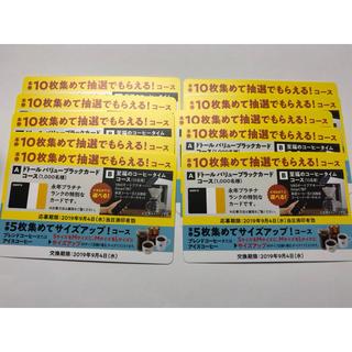 応募ハガキ付き ドトールコーヒー ブラックカード 応募券 10枚 セット(フード/ドリンク券)