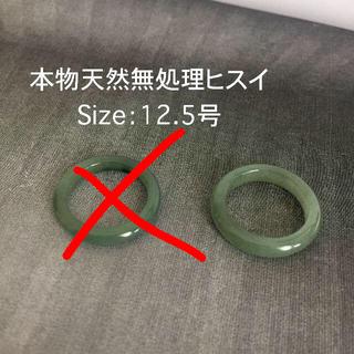 8018 在庫処分12.5号 天然翡翠リング レディース メンズ硬玉ジェダイト(リング(指輪))