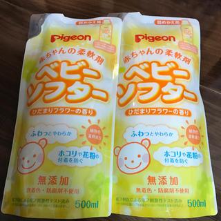 ピジョン(Pigeon)のPigeon ベビーソフター 赤ちゃん用洗濯柔軟剤(おむつ/肌着用洗剤)